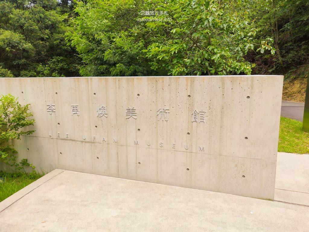 entry-lee-ufan-museum