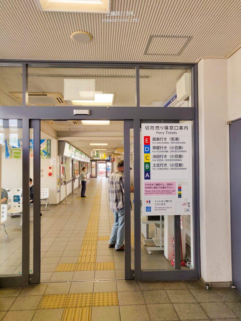 takamatsu-port-ticket-center-entry