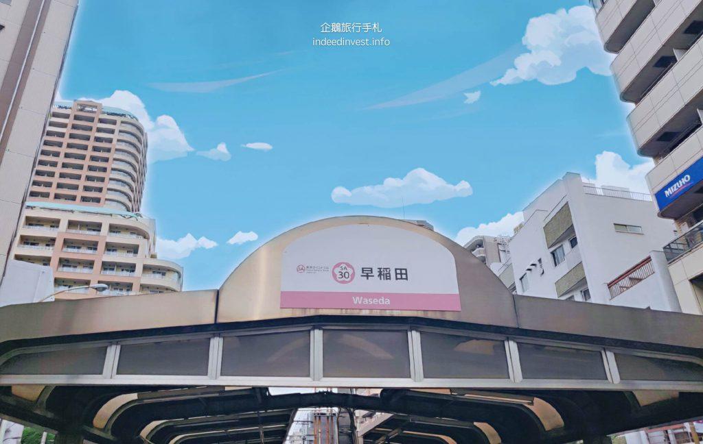 arakawa-waseda-university-station