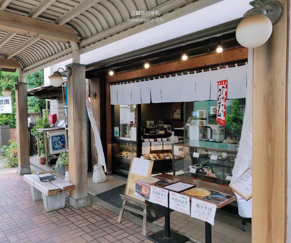 dessert-shop-koushinnduka-station