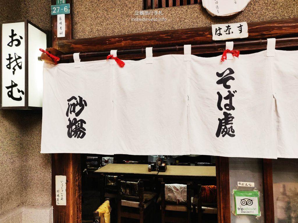 Sunabasouhonke-soba-shop