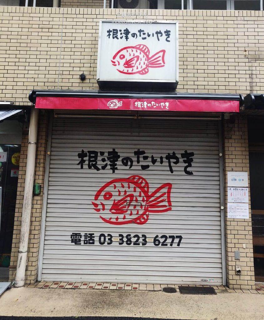 nedu-taiyake-closed