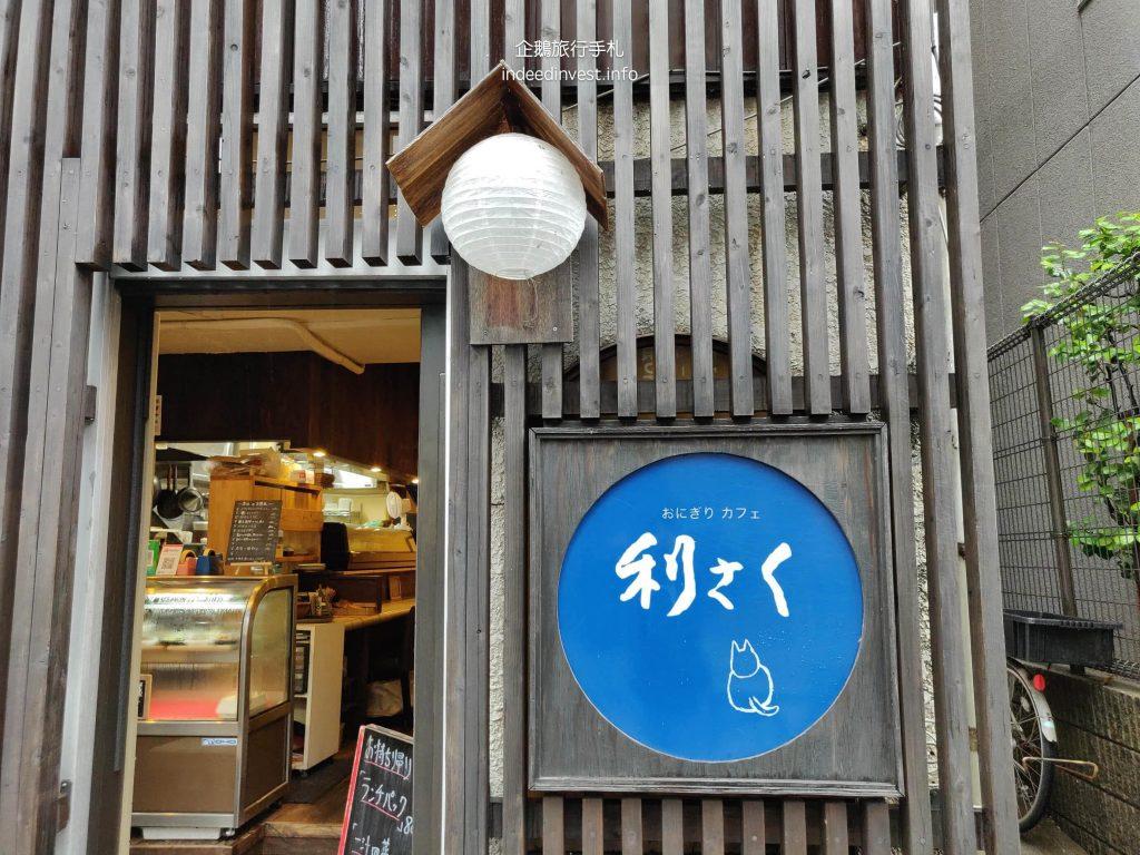 onigiri-cafe-risaku-shop