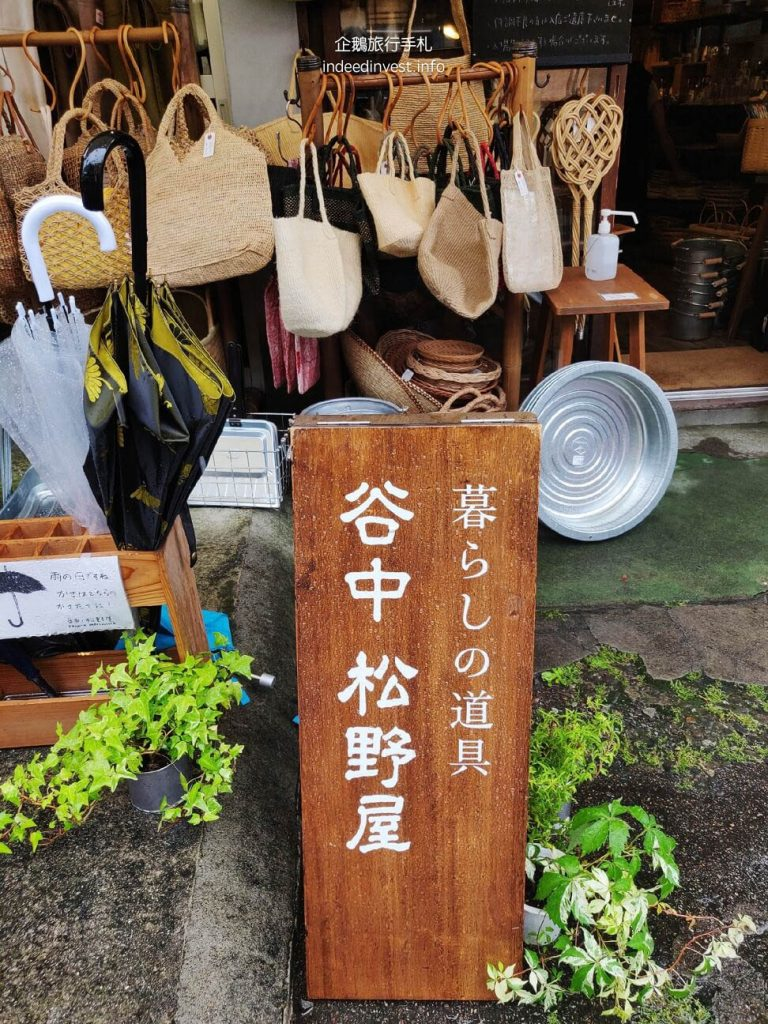 japan-traditional-stuff-shop-yanakamatsuno-