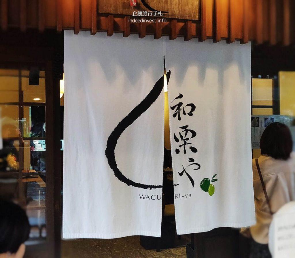 waguriya-dessert-shop
