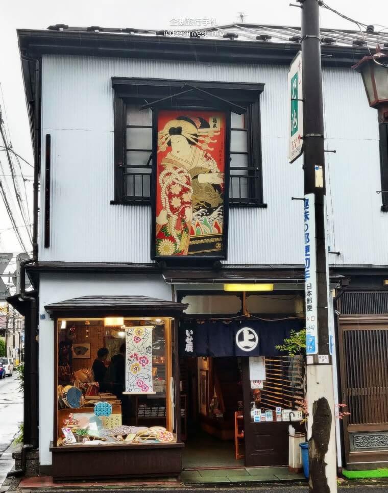 isetatsu-japan-paper-shop