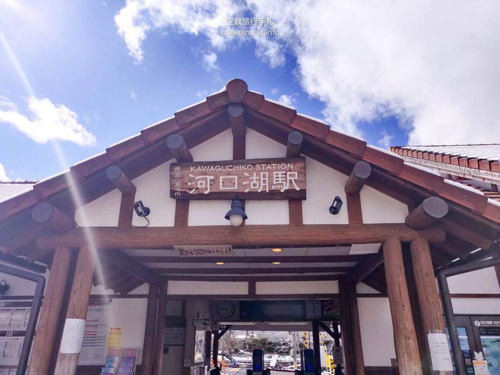 kawaguchi-lake-station