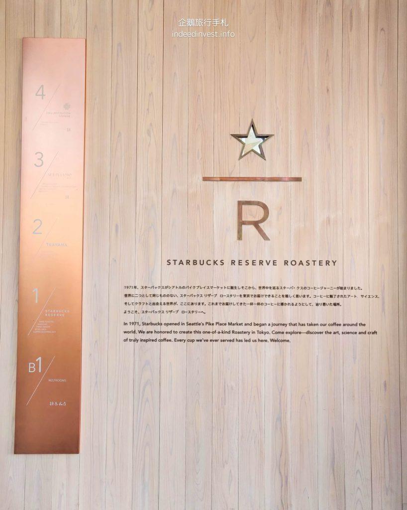 floor-info-starbucks-reserve-roastery