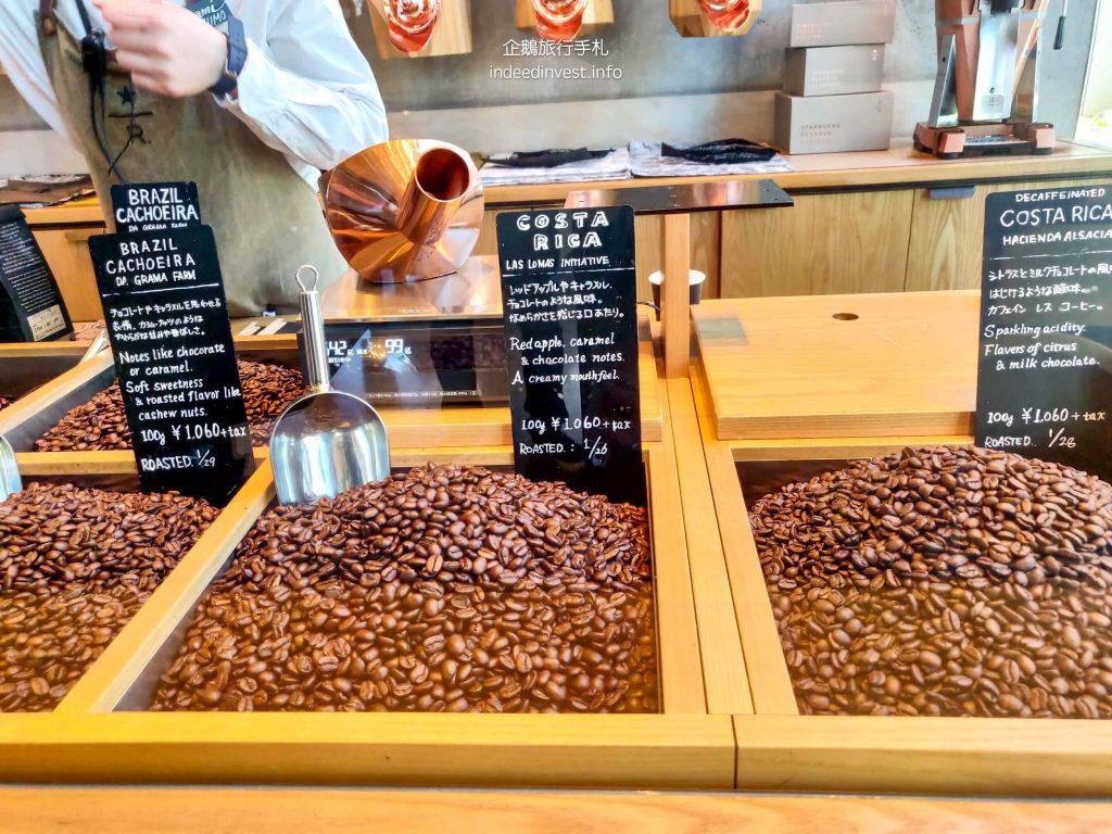 coffee-bean-1-starbucks-reserve-roastery