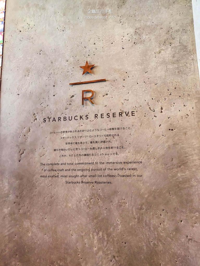 logo-concrete-starbucks-reserve-roastery