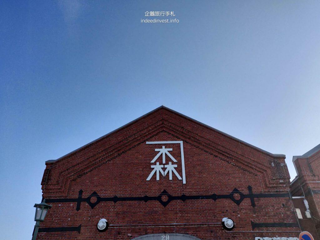 sky-warehouse-hakodate