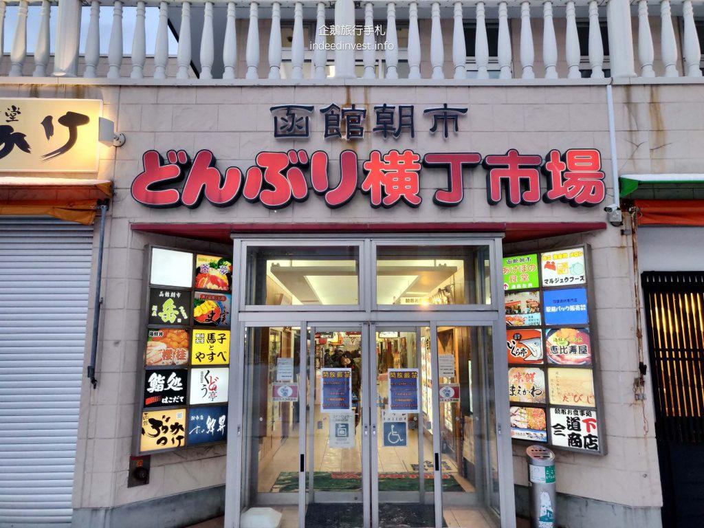 entry-seafood-market-hakodate
