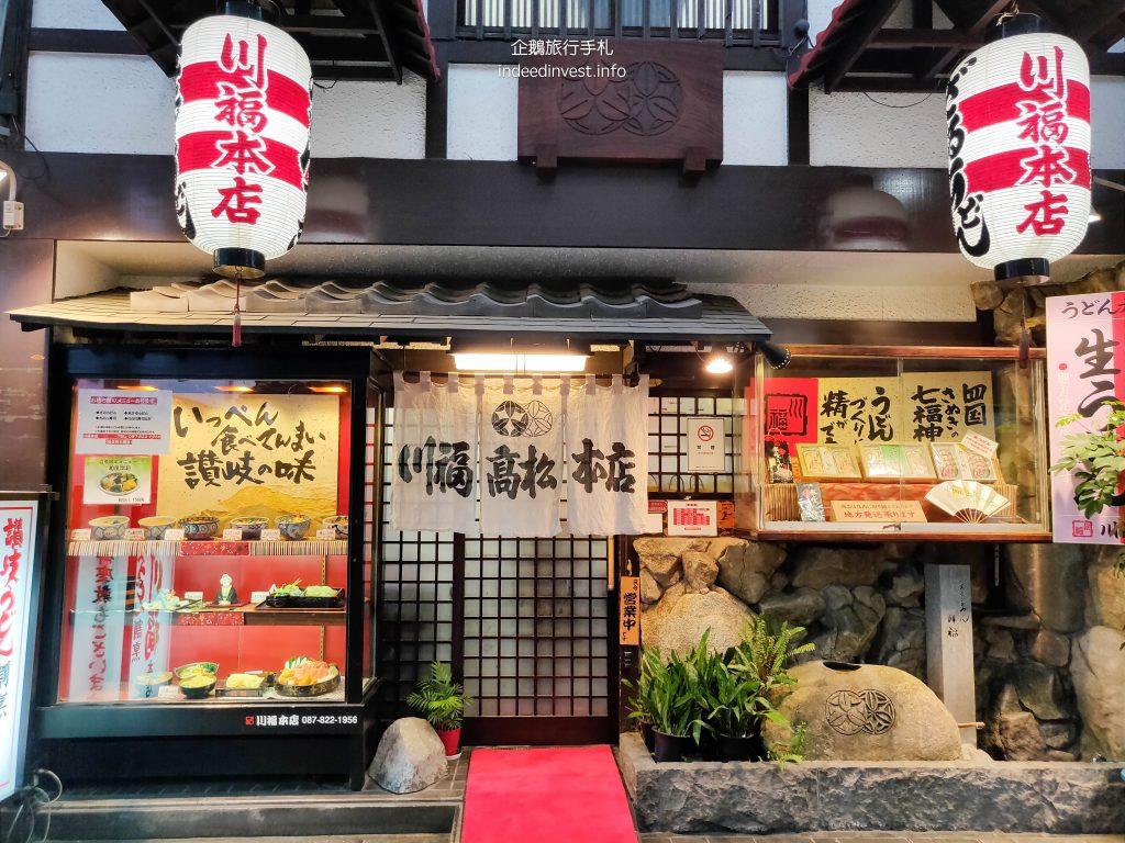 kawafuku-ramen-kagawa