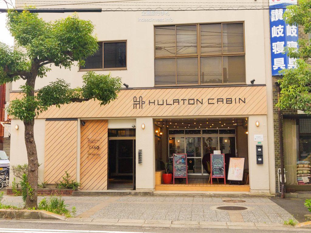 entry-hotel-hulatoncabin-takamatsu-kagawa