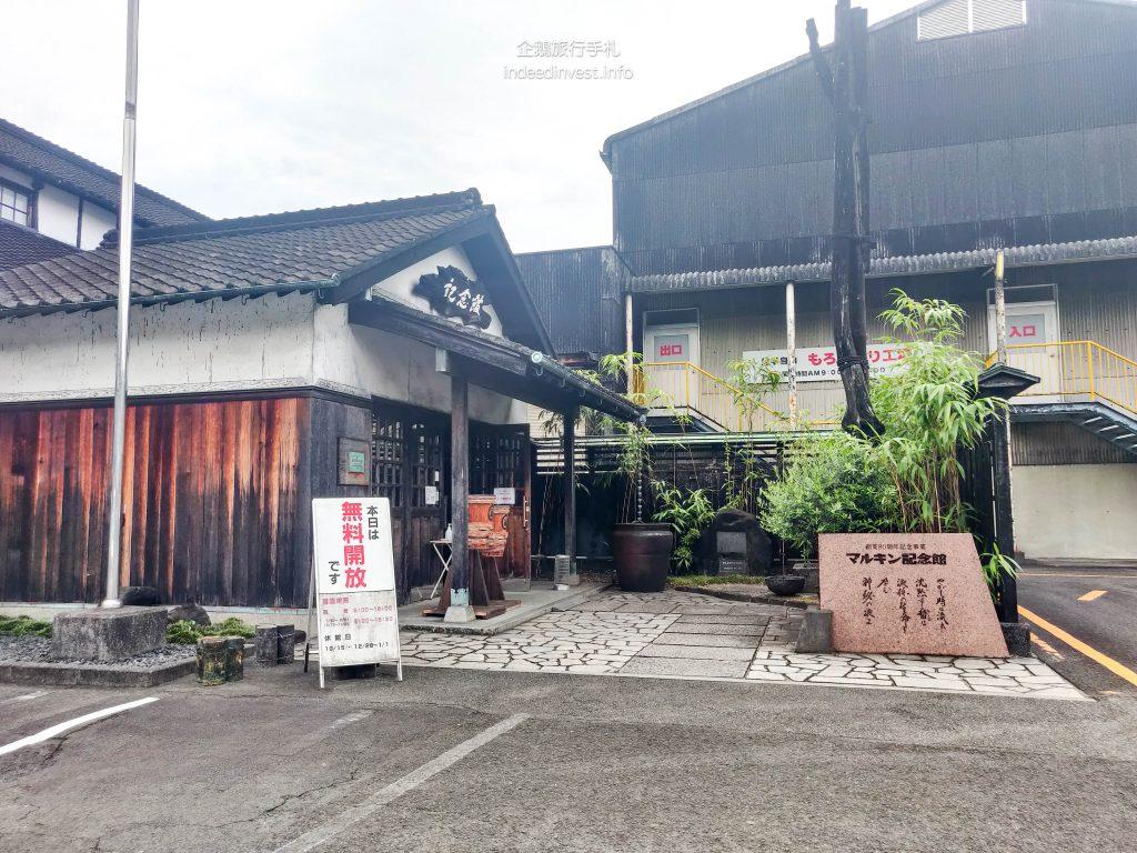 soy-sauce-factory-entry-shodo-island