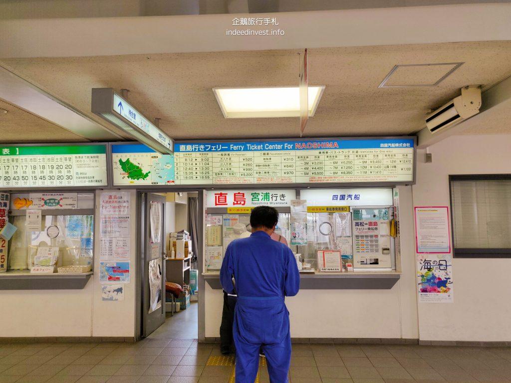 takamatsu-port-ticket-counter