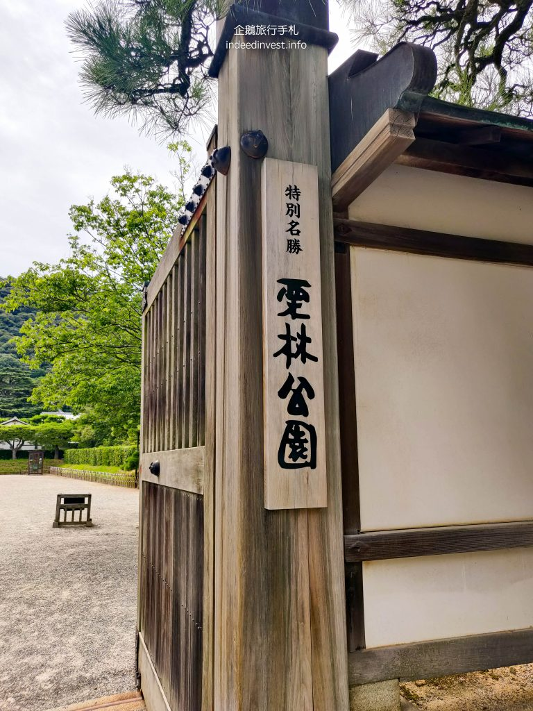 entry-ritsurin-garden