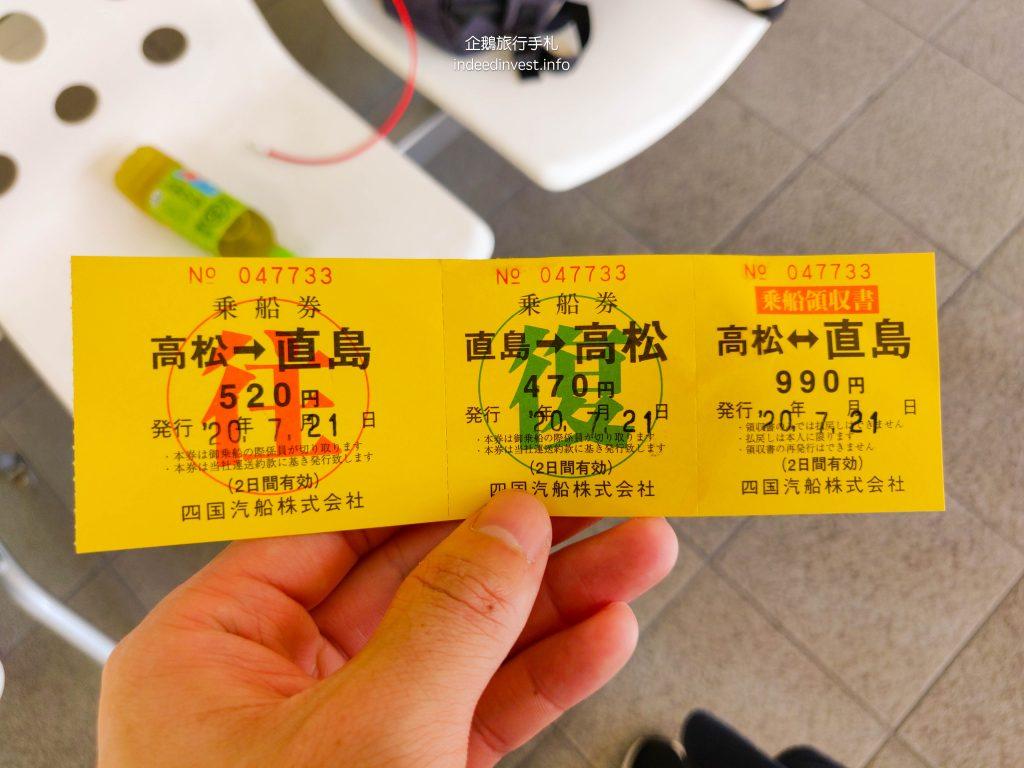 ticket-from-takamatsu-port-naoshima