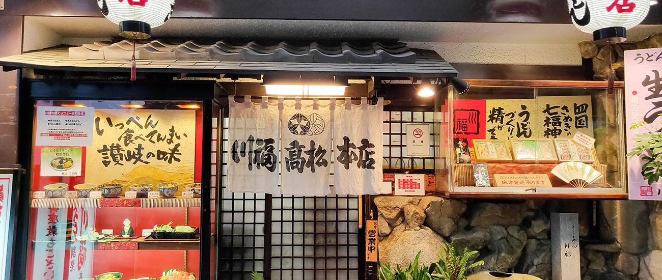 kagawa-takamatsu-kawafuku-ramen-cover