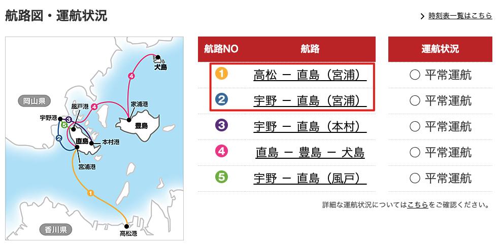 ship-route-naoshima