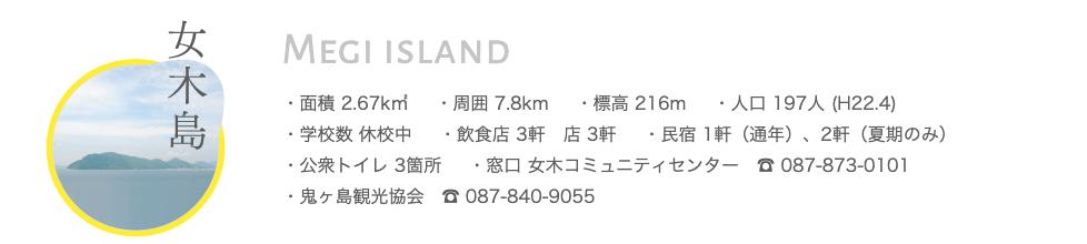 megi-island-info