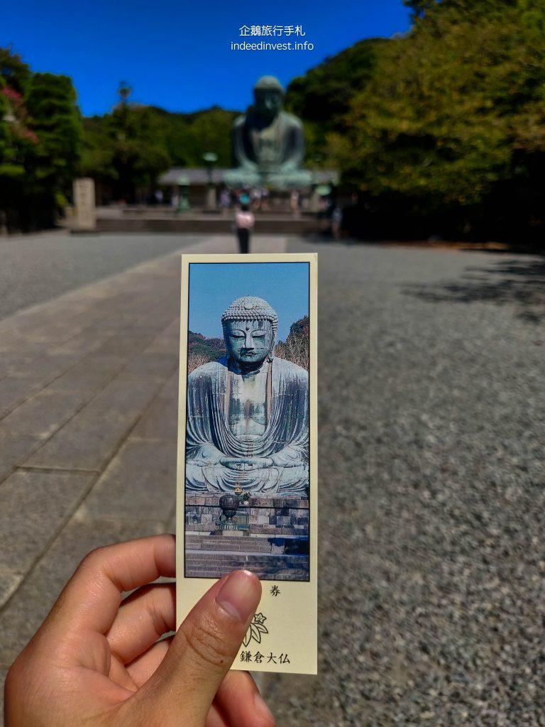 ticket-kotoku-temple